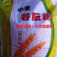 供应瑞冠小麦面筋粉-瑞冠小麦面筋粉出售-瑞冠小麦面筋粉价格-瑞麦嘉禾