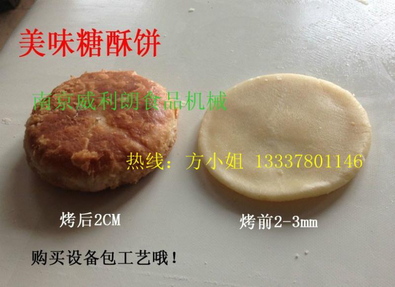 供应南京酥饼机合肥酥饼机苏式月饼机