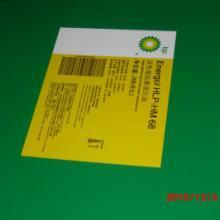 供应BP润68抗磨液压油,BP优质68抗磨液压油,BP液压油价格图片