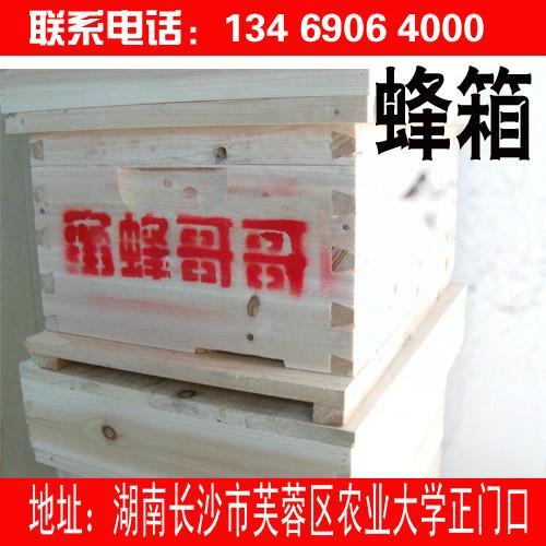 供应长沙七框蜂箱 十框蜂箱 意蜂箱 摇蜜机 养蜂工具 巢框 巢础 蜂产品 蜂蜜