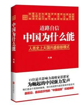 供应道路自信:中国为什么能