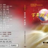百年潮中国梦图片