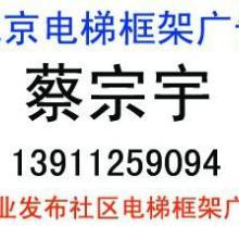 北京电梯挂板广告联系电话图片