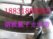 供应包头丁基钢板止水带