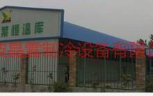 供应宁波蓝莓冷库安装公司,宁波蓝莓冷库安装厂家,宁波蓝莓冷库公司电话