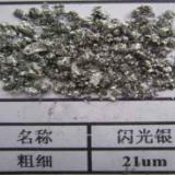 供应印刷专用铝银浆塑料专用铝银浆耐碱涂料专用铝银浆
