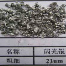 供应印刷专用铝银浆塑料专用铝银浆耐碱涂料专用铝银浆图片