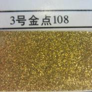 五星行金色颜料高温金点图片