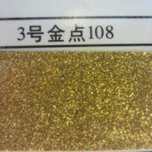 供应五星行金色颜料高温金点橡胶压延加工专用高温金点图片