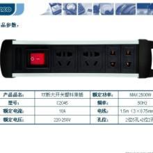 供应排插接线板插座排插C2045