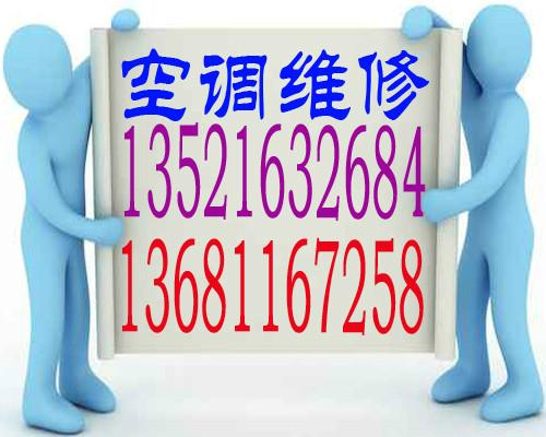 供应北京大观园西周边专业修空调加氟