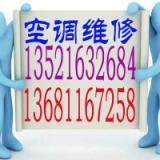 供应北京方庄桥东周边修空调加氟电话