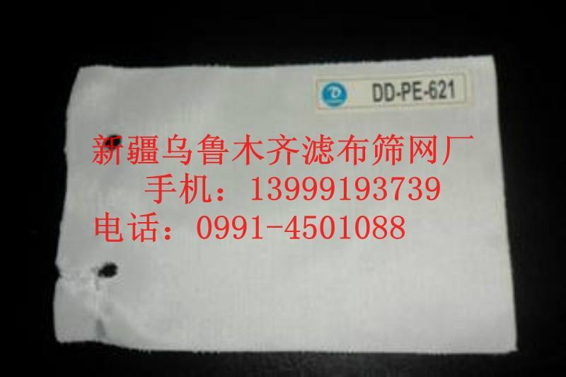 供应工业滤布种类-新疆工业滤布-130工业滤布-260工业滤布