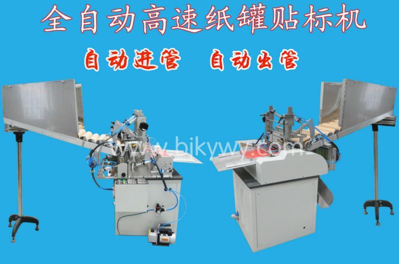 供应纸罐双功能热熔胶贴标机