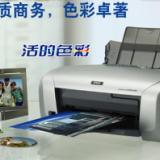 供应西安爱普生EPSON喷墨打印机爱普生照片打印机