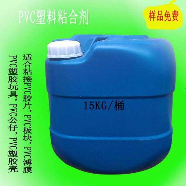 供应透明PVC胶片胶水