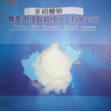 供应亚硝酸钠大包装分析纯焦作维联厂家直销
