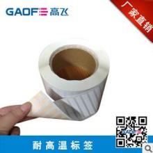 供应PCB板标签纸,高温标签纸208度,北京耐高温标签纸厂家