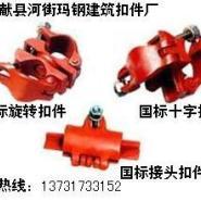 沧州献县1公斤国标建筑扣件出口图片