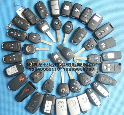 遥控设备价格 沈阳龙悦达汽车电子钥匙用品商行汽车钥匙四S店高清图片