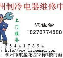 供应柳州志高空调维修拆装清洗保养图片