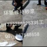供应郑州环氧修补砂浆,混凝土裂缝环氧修补砂浆13722868253