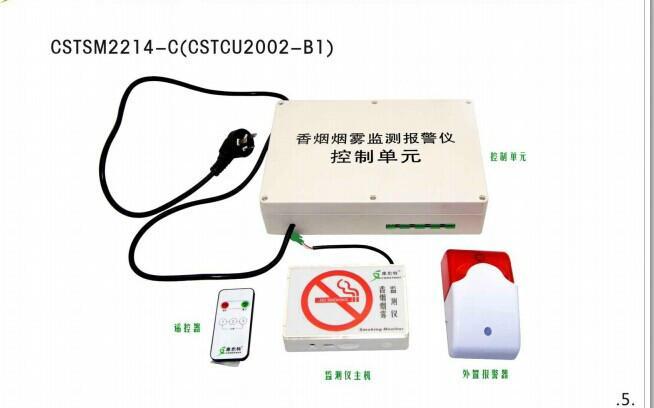 供应北京吸烟报警器香烟烟雾监测仪烟雾报警器控烟报警器