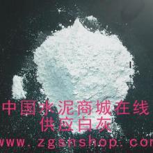 供应中国水泥商城消石灰价格www.zgsnshop.com