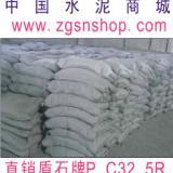 供应秦岭盾石水泥PC325R厂价格-中国水泥商城