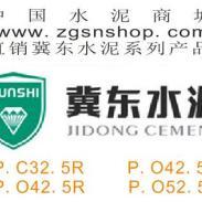 冀东水泥PC325批发价格图片