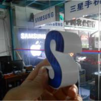 供应新版三星发光SAMSUNG标识