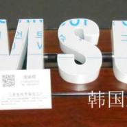 韩国进口ISO阻燃PC三星发光字招牌图片