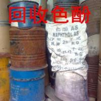 志丹县哪里回收酞青蓝13831050684