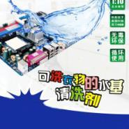 深圳清洗剂/PCB线路板厂家图片