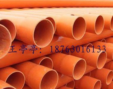供应橘红色电力管优质橘红管