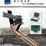 出售WYCO进口振动棒、水泥混凝土振动棒、液压振动棒