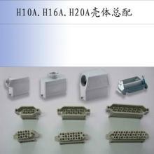 供应HEE-018-MC/FC16A18芯插头插座