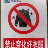 供应禁止穿化纤服装警示牌,禁止穿化纤服装警示牌厂家直销,消防警示牌