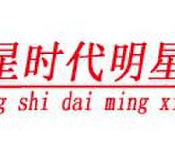 供应陈赫公司陈赫人电话,陈赫签约公司电话图片