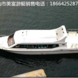 供应119米公务艇