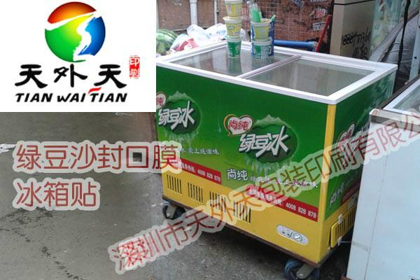 供应用于冰箱贴纸的最一流的冰箱贴纸海报印刷商