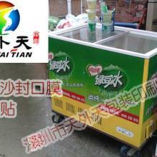 供应用于冰箱贴纸的宣传海报招贴