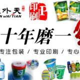 供应深圳市包装印刷有限公司