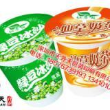 供应绿豆沙杯封口膜珍珠奶茶封口膜
