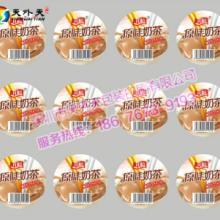 封口膜订做 供应用于包装的绿豆冰沙封口膜  易撕封口膜 盒子封口膜订做批发