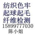 供应惠州涤纶耐磨性测试桂林毛毯透气性能检测皮革仿皮绒气味检测