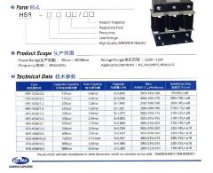 供应用于低压电容补偿的HSR-4506/1.8电抗器 HSR系列电抗器