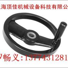 供应双辐条手轮,双辐条手轮报价,双辐条手轮厂商,双辐条手轮厂批发