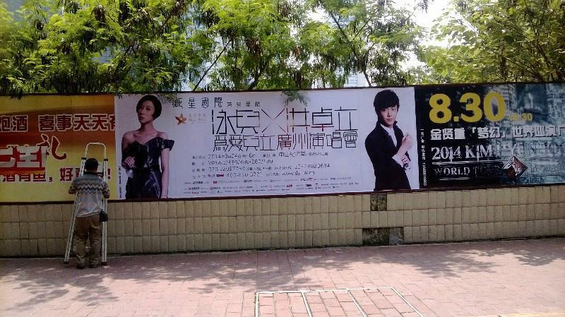 供应广东广州广告最好的媒体围墙广告发布