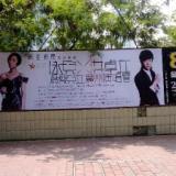 供应最完美的围墙广告发布公司广州哪里